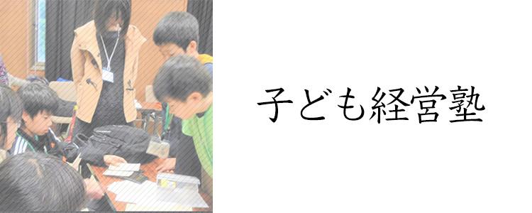 子ども経営塾